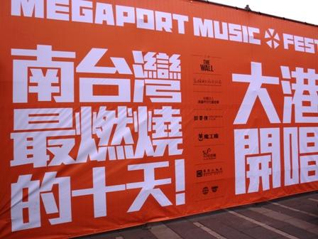 2010大港開唱-南台灣最燃燒的十天!
