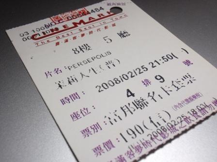 茉莉人生-電影票根(2008.02.25)