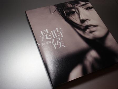 孫燕姿《是時候》專輯--封面