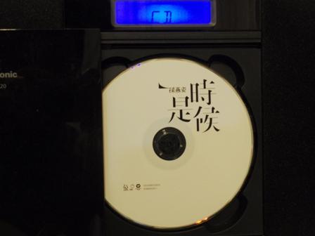 孫燕姿《是時候》專輯--聽歌吧!