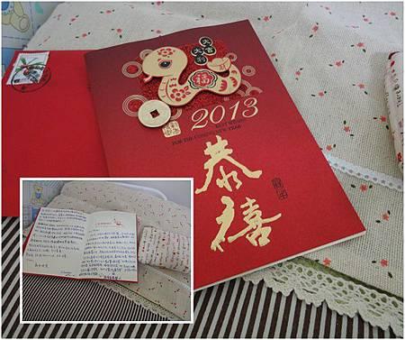 2013卡片