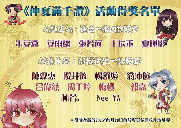 2015 仲夏活動 - 得獎名單