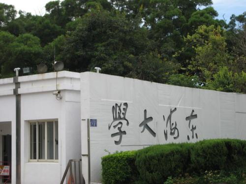 東海大學02