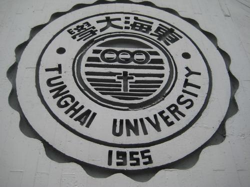 東海大學03