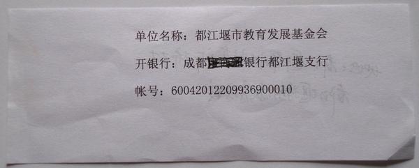 學校的贊助金收費帳號.JPG