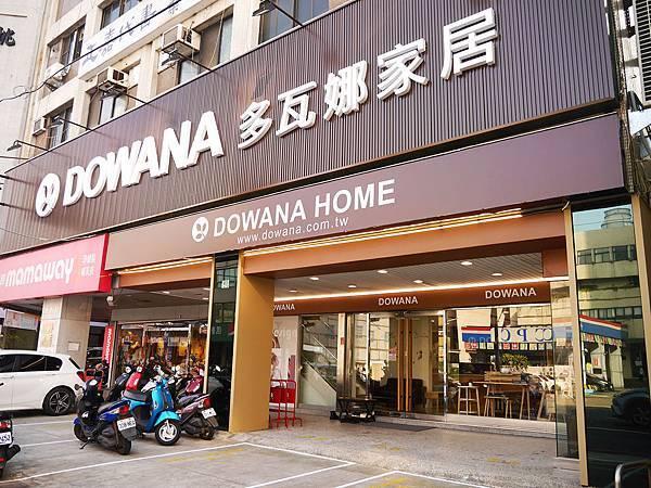 多瓦娜家居桃園店_144239.jpg