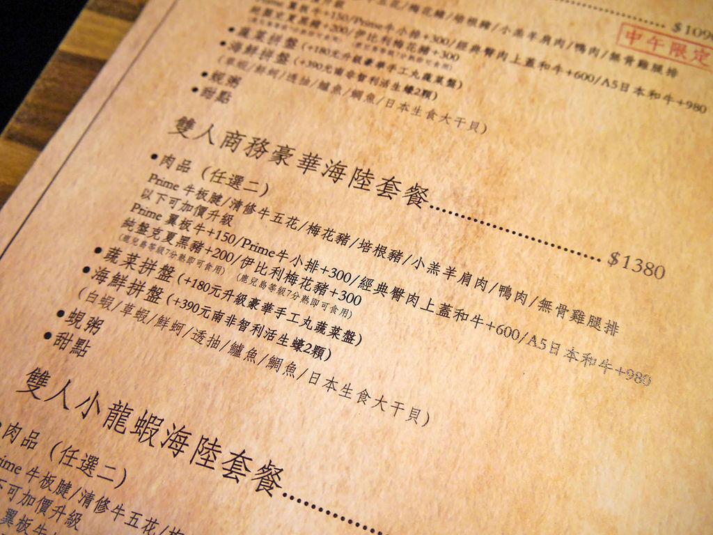 極蜆鍋物_MENU_200448.JPG
