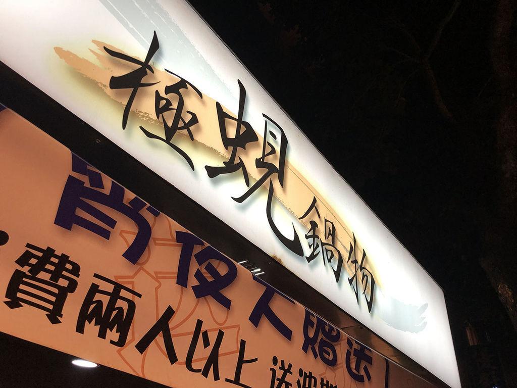極蜆鍋物_門市_220325.JPG