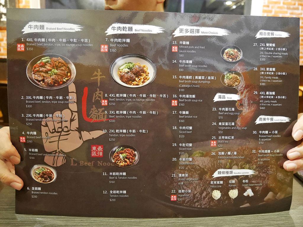東區最強L牛肉麵_菜單_1480428.JPG