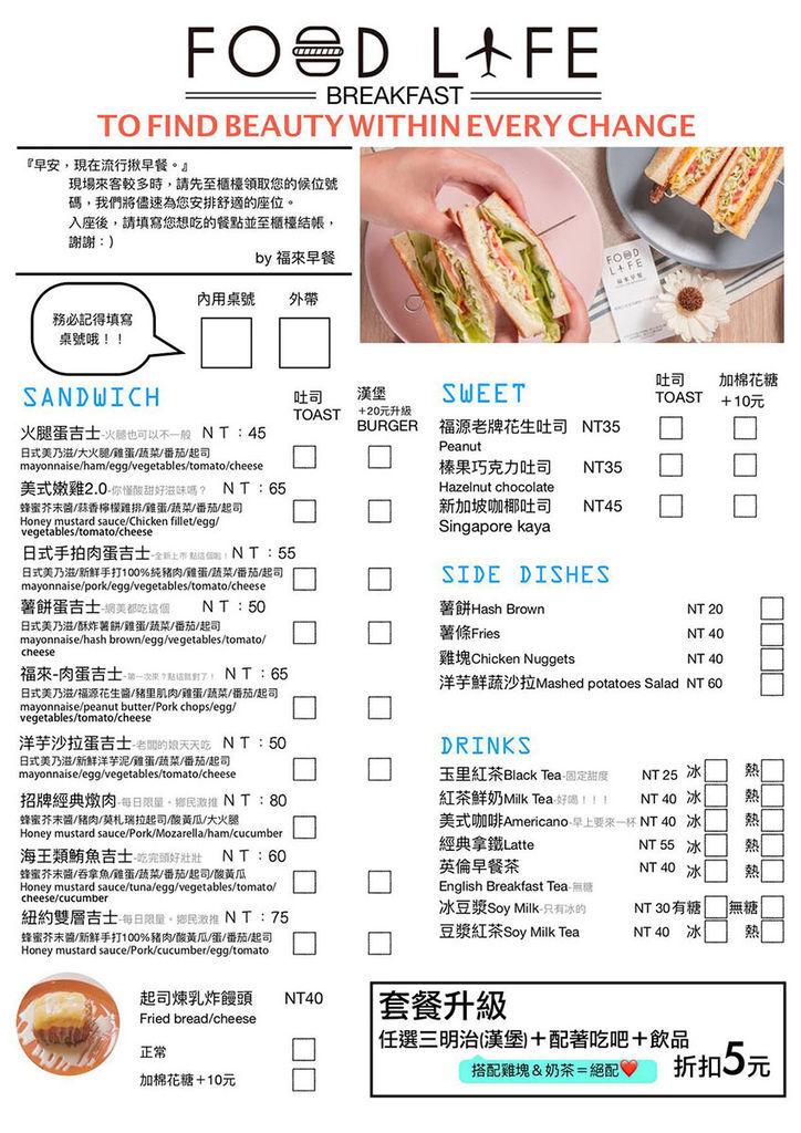 福來早餐_菜單.jpg