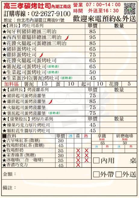 高三孝內湖江南店_菜單.jpg