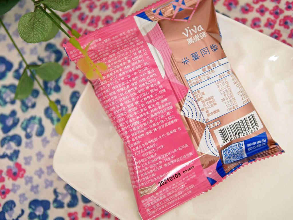 萬歲牌米菓同樂會_營養標示_001921.JPG