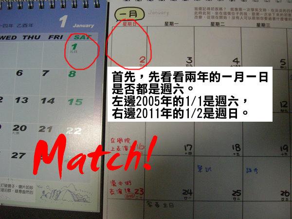 用舊年曆2.jpg