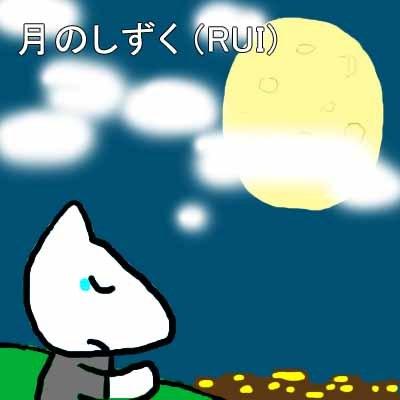 月的點滴.jpg