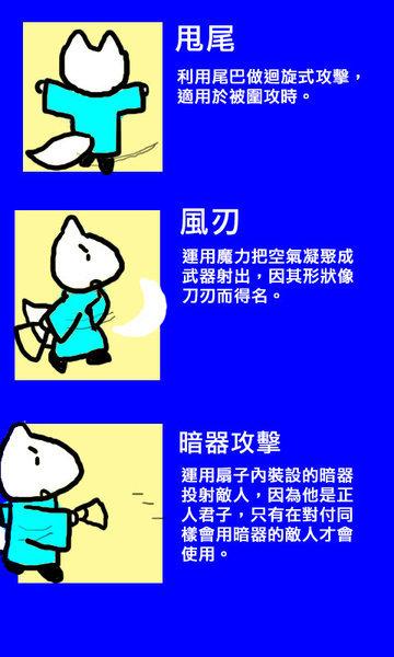 白狐仙人招式.jpg