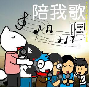 陪我歌唱2.jpg