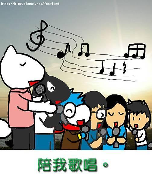 陪我歌唱1.jpg