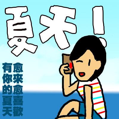 桂綸鎂夏.jpg