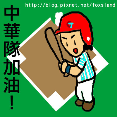 棒球2.jpg