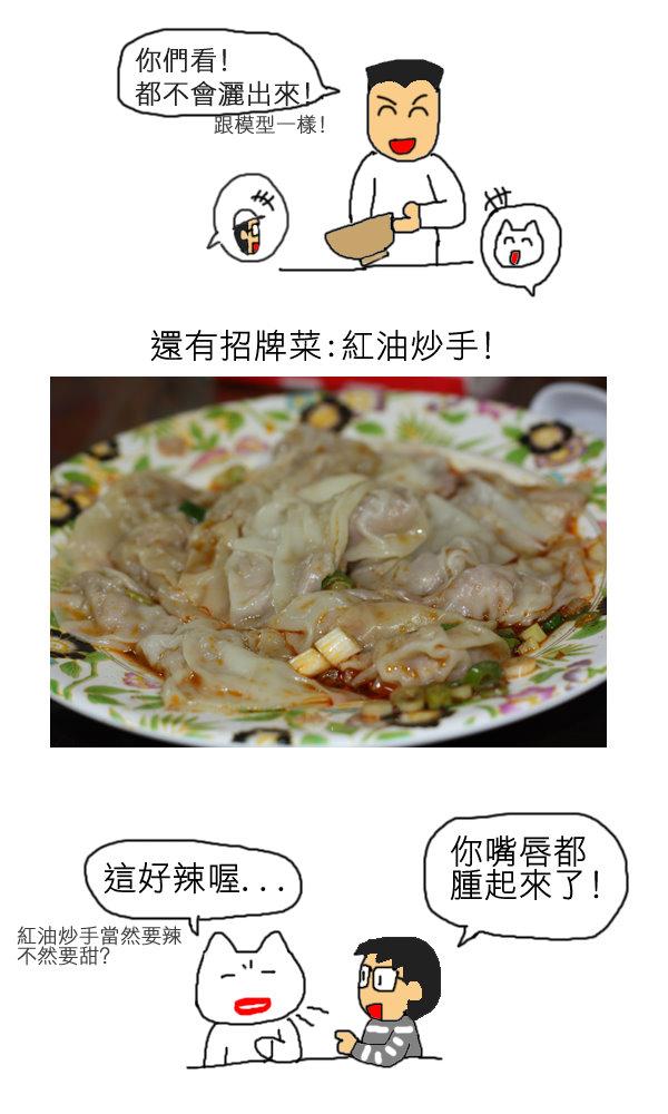 糊塗麵館4.jpg