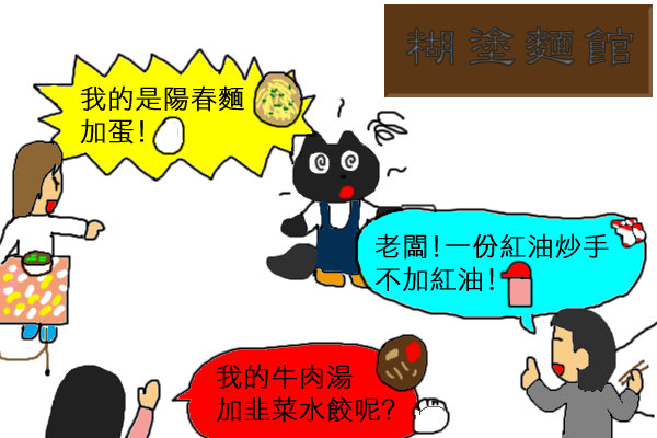 糊塗麵館1.jpg