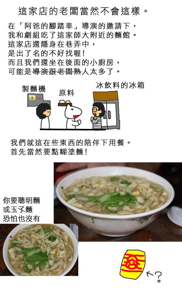 胡塗麵館2.jpg