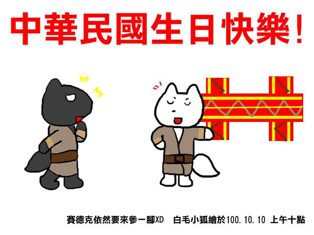 國慶日.jpg