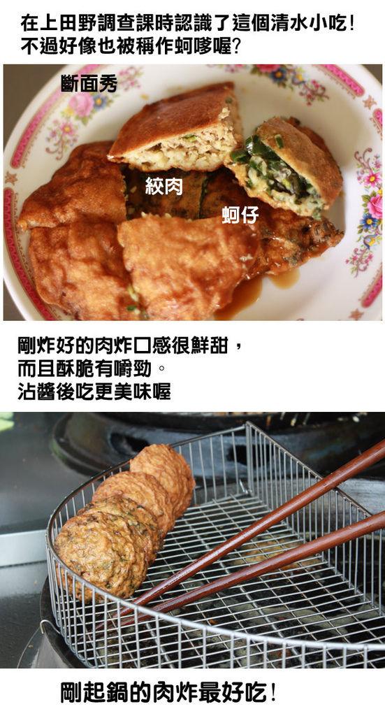 肉炸2.jpg