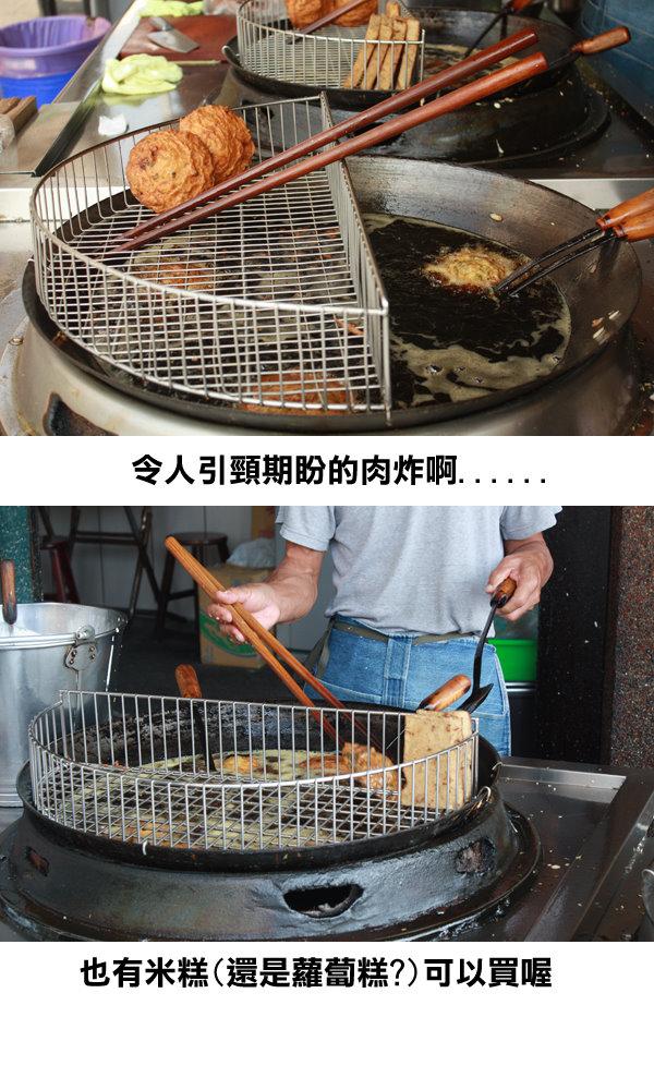 肉炸5.jpg
