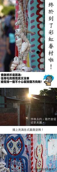 彩虹眷村1.jpg