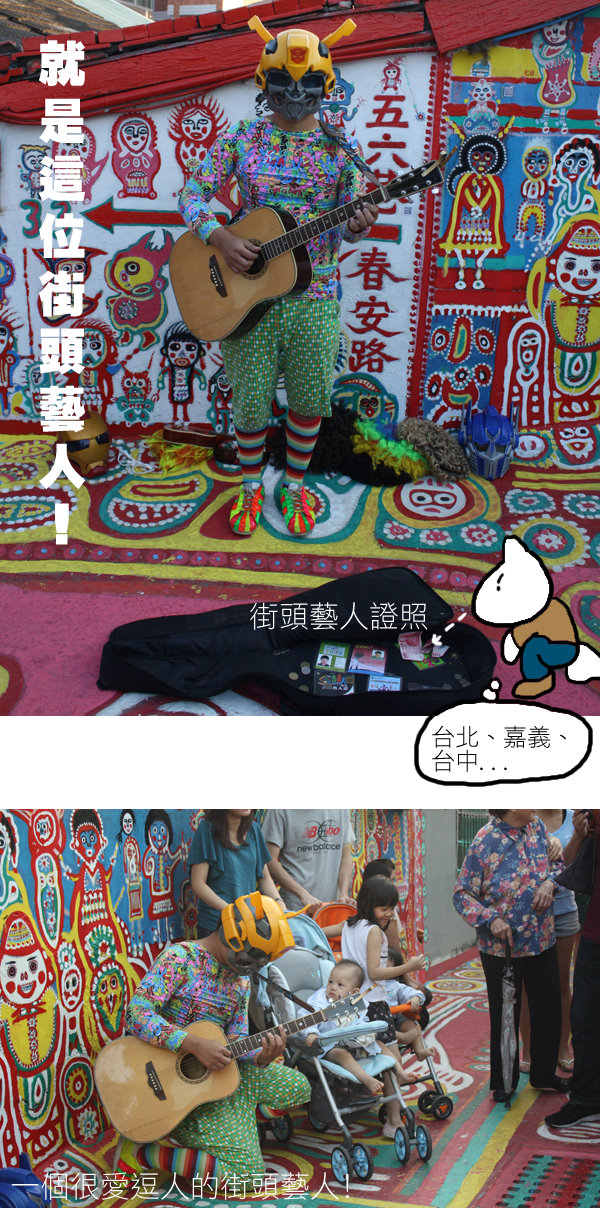 彩虹眷村3.jpg