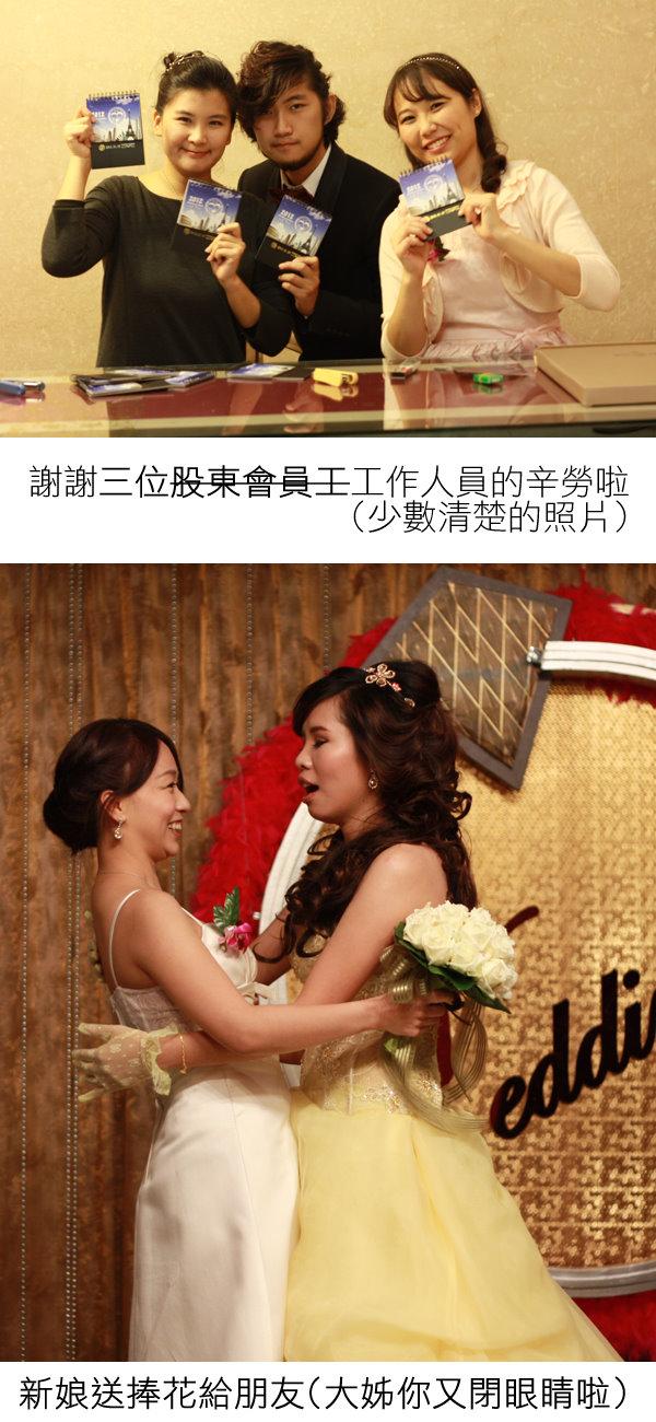米雪婚禮10.jpg