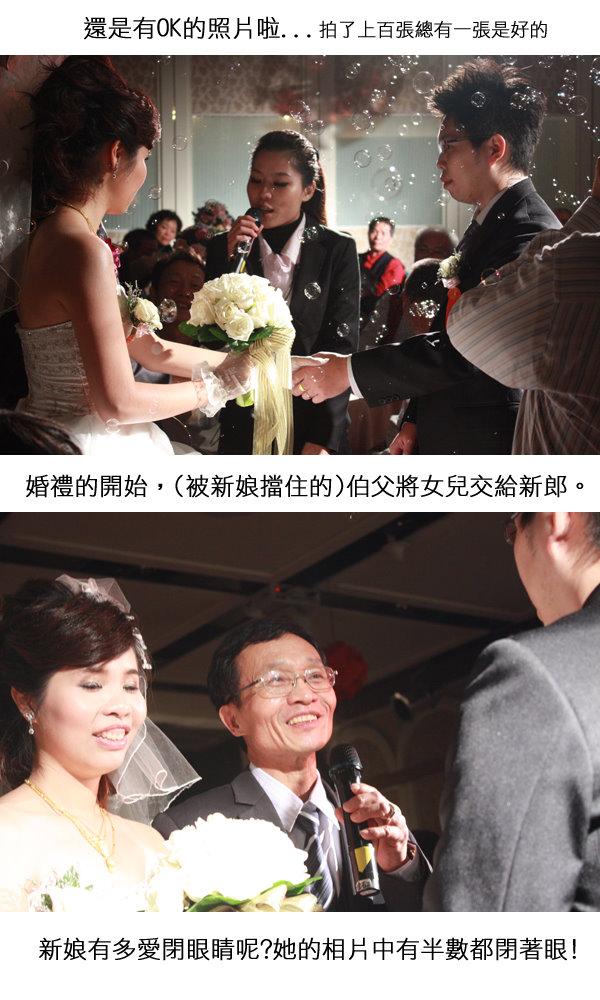 米雪婚禮11.jpg