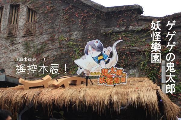 妖怪樂園1.jpg