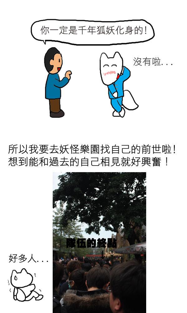 妖怪樂園2.jpg
