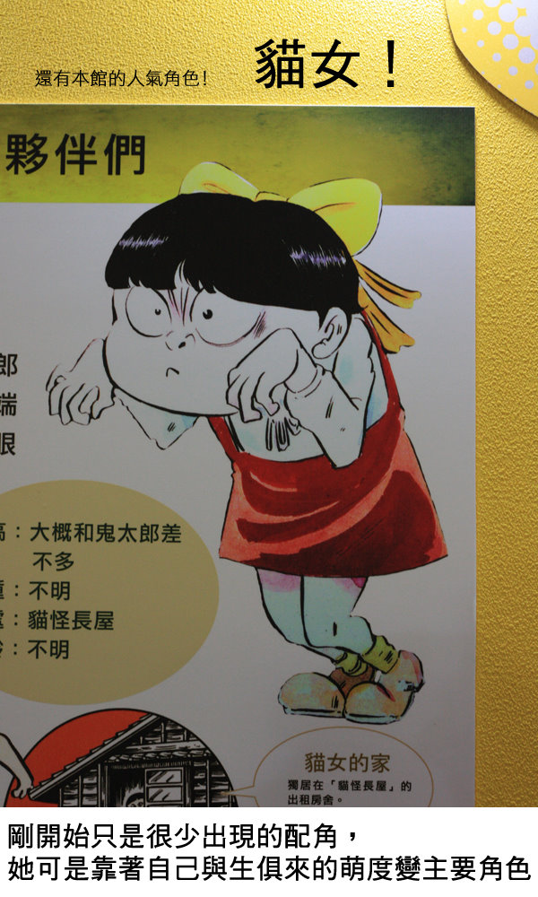 妖怪樂園4.jpg