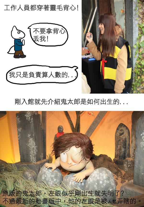 妖怪樂園5.jpg