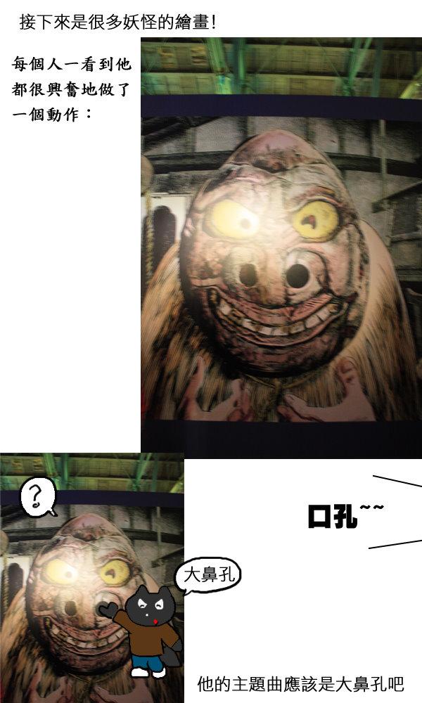 妖怪樂園6.jpg
