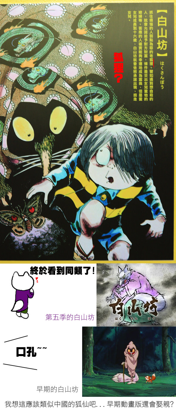 妖怪樂園7.jpg