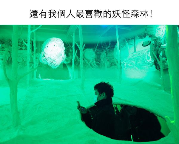 妖怪樂園12.jpg
