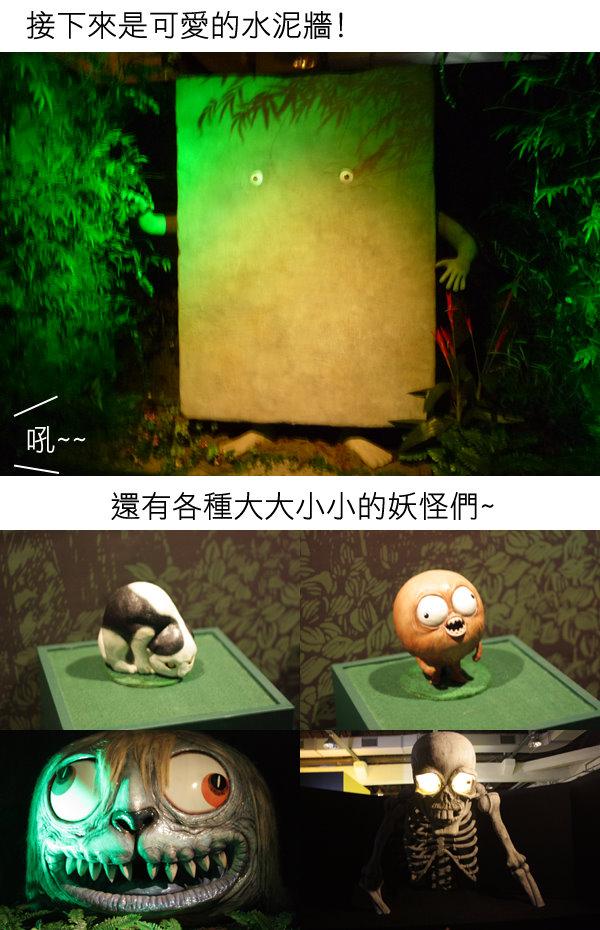 妖怪樂園14.jpg