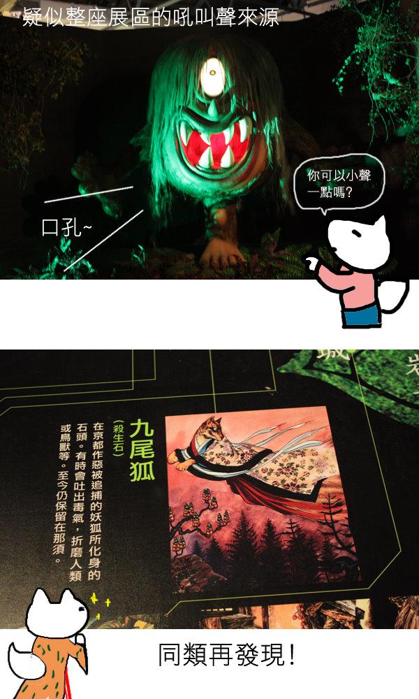 妖怪樂園15.jpg