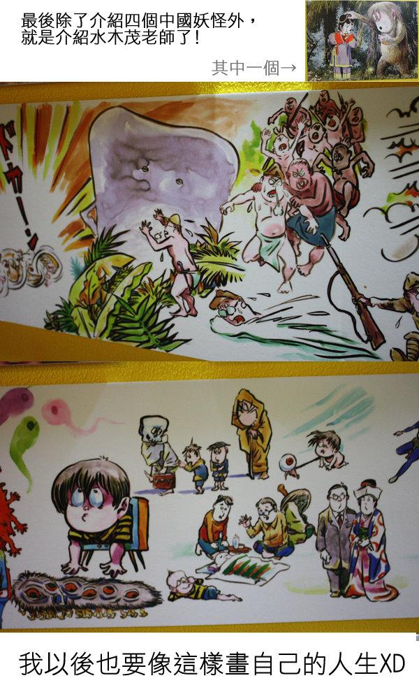 妖怪樂園18.jpg
