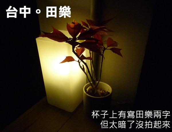 田樂4.jpg