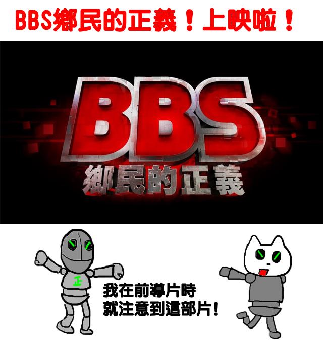BBS鄉民的正義1