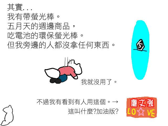 廖文強趣事4