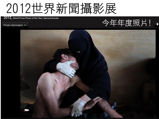 世界新聞攝影展三1