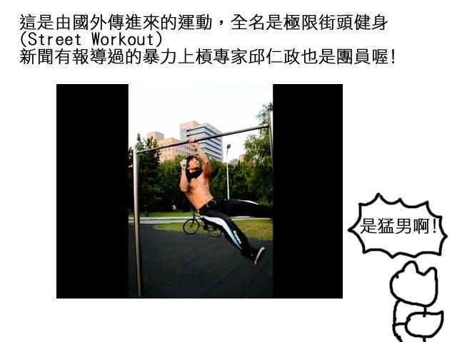 街頭健身1