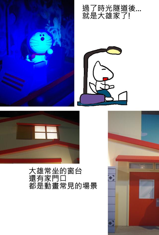 哆啦A夢6