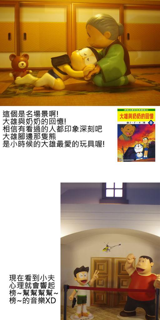 哆啦A夢7
